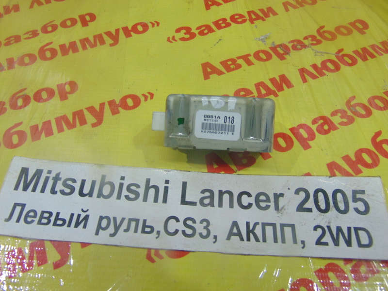 Датчик air bag Mitsubishi Lancer